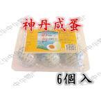 アヒルの卵【神丹中国鹹鴨蛋(ゆで塩卵・塩蛋・鹹蛋)