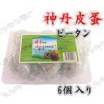 神丹中国松花皮蛋(ピータン) 中華食材調味料・中華料理人気商品・台湾風味名物 6個入