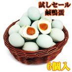お試しセール   紅心鹹鴨蛋  6個 ( ゆで塩卵 塩蛋 鹹蛋 )中華料理人気商品 中華食材調味料