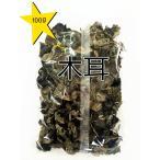 黒木耳 きくらげ 特選 厳選食材 健康品 中国産乾燥きくらげ 100g
