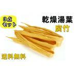 令和セール 中国腐竹 ゆば  桂林腐竹  大豆製品 乾燥フチク ヘルシー湯葉  中華食材  ポイント消化 イメージが変わる場合がございます。