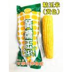 真空 黄 糯 玉米 粘玉米  とうもろこし トウモロコシ ワキシーコーン 農作物 1本 真空 粘苞米 苞米 2種類がございます。お任せ発送致します。
