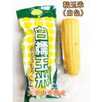 真空 白糯玉米  とうもろこし 玉米 苞米 粘玉米 トウモロコシ  ワキシーコーン  超人気農作物 お土産定番