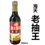 海天醤油 老抽王 タマリ醤油 醸造醤油中華食材 500ml