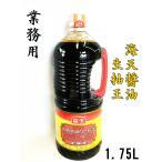業務用 海天醤油 生抽王1.75L  タマリ醤油 醸造醤油
