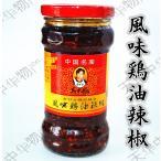 老干媽 風味鶏油辣椒 フウミジーユラージャォ 鶏肉入りラー油 中華調味料 四川ラー油 中華食材 280g