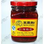 中華老子号王致和 紅辣腐乳(唐辛子入り辛口豆腐乳)340g 中華食材調味料・中華料理人気商品・中国名物