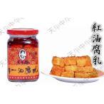 老干媽紅油腐乳ふにゅう 中華食材 中華調味料 中国産 260g 冷凍商品と同梱不可