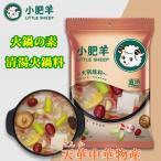 小肥羊鍋の素(清湯) 130g 中華調味料 本場中華火鍋底料