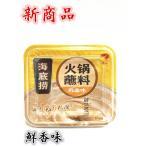中華調味料大増量 海底撈 鮮香味タレ鍋料理に欠かせない 中華火鍋定番のつけだれ しゃぶしゃぶ付けタレ 140g