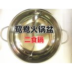 大人気商品 二食鍋 30cm 火鍋 両食鍋 調理鍋 バイキング パーティ キャンプ 直火 中華物産中国産