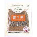 な辛さが特徴で四川料理によく使われるスパイス  花椒粉(ホワジャオ) 貴重な花山椒パウダー 香辛料 30g
