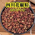 中華物産料理用花椒粒(ホワジャオ) 貴重な花山椒の粒 香辛料 スパイス30g