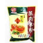 新商品 中華物産 料理用 蒸肉粉 中華調味料 110g