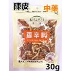 中華物産 陳皮 調味料 中薬 中華食材 みかんの皮 30g  漢方