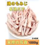 Yahoo!天華中華物産店新商品 足長いタイプ 生 冷凍 鶏のもみじ 1KG   モミジ  鳥  冷凍のみの発送,鶏の足 鶏の手 鶏肉 生鶏爪子 中華食材 中華食品 鶏がら