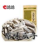 洽洽(原味)瓜子 チャチャ食用ひまわりの種 栄養補給 ポリポリ 中国産特級品 ゆで上げ済 260g