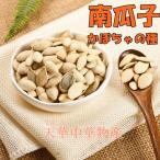 中華物産 精選南瓜子(カボチャの種) 台湾名物人気商品・定番お土産  250g