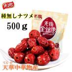 山東金蘭鳥無核免洗極品金絲棗乾(種無しナツメ)454g 紅棗 天然緑色食品・健康栄養食材・中華名物・人気商品 2種類商品お任せで発送致します。
