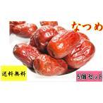 ドライなつめ 【5袋セット】新疆和田棗(緑色包装)