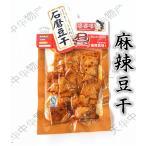 豆腐加工品、婆婆嘴 石磨豆干(麻辣風味) (酒鬼・五香・泡椒・麻辣味等) 中国おやつ 間食 90g