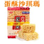 中華菓子台尚沙淇瑪(サチマ)揚げ菓子270g 台湾名