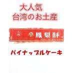 【台湾名産】大人気な九福鳳梨酥227g パイナップルケーキ 台湾名産品 お土産定番  冷凍商品と同梱不可