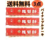 【台湾名産】大人気な九福鳳梨酥 3袋セット送料無料  227g*3個  パイナップルケーキ 台湾名産品 お土産定番 冷凍商品と同梱不可