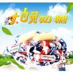 中国名物 大人気な大白兔牛乳糖 キャンディ 牛乳飴