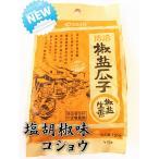 洽洽(椒塩)瓜子 食用ひまわりの種チャチャ 精選特級品  150g