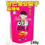 新商品 徽記好巴食 香辣豆腐魚  豆腐加工品 大豆ミート辛味 80g 中国おやつ 間食 個包装