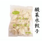 東北 酸菜水餃子 酸菜 水餃 ギョーザ 水餃子  餃子 モチモチ中華 水餃子 サンサイ味 1kg 業務用 中華食材
