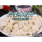 冷凍 山東芹菜水餃子 セロリ入れ 水ギョウザ 1000g