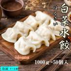 中国山東白菜水餃子水ギョーザこの商品は冷凍のみの発送,中華食材  実店舗で大人気   瓶詰め等商品とは同梱できません