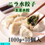 冷凍 山東韮菜水餃子 ニラ入り 水 ギョウザ  韮菜餃子 餃子 50個入り 1kg  もちもち厚皮