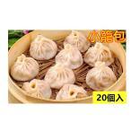 冷凍 小籠包 ショーロンポー 600g 約20個入り 生冷凍 中国名物 しょうろんぽう 上海名産