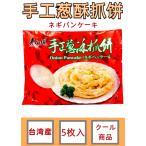 馬師傅手工葱油抓餅 台湾名物  葱酥抓餅  100g×5枚