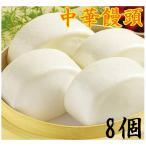 国産  蒸したて中華パン ×8個 中華饅頭 8個入り 蒸したて中華パン    大饅頭 冷凍のみの発送