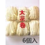 国産 大花巻 6個入 900g 中華饅頭 手作り中華蒸しパン