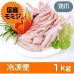 国産鳥 生 冷凍モミジ 鶏のもみじ 1KG 冷凍のみの発送,鶏の足 鶏の手 鶏肉 生鶏爪子 中華食材 中華食品