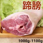 膝关节 - 日本産 冷凍 生 豚蹄膀  量り売り販売 アイスパイン 冷凍食材 中華食材 冷凍のみの発送