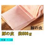 冷凍 国内産 豚の皮  食用 生猪皮  コラーゲン たっぷり 約500g 豚皮 美容食品冷凍食品 猪皮