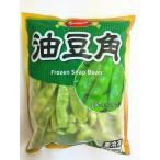 冷凍 油豆角 緑色食品友盛 冷凍モロッコインゲン