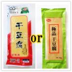 【冷凍】極品干豆腐・百頁 400g 豆腐加工品 (押し延