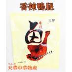 熟食 冷凍 香辣鴨腿  鹵( 辛口骨付き鴨腿 ) 中華料理 人気商品・特色料理・調理簡単 126g この商品はクール便のみの発送