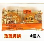 偉業 薔薇月餅 4個入り 中秋節ギフト限定商品 中国お菓子 薔薇入り月餅 100g*4