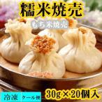 冷凍 糯米焼売 30g×20個入 もち米�