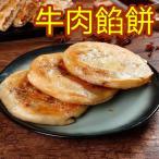 日本製造  牛肉餡餅 ×5個入 餡餅 5枚入り 牛肉餅    冷凍のみの発送 真空パックでない場合がございます。