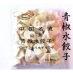 冷凍 青椒水餃子 ピーマン 水ギョウザ 1000g 青椒餃子 水餃子 青椒  ギョウザ 餃子 入荷によって、イメージを変わる場合がございます。