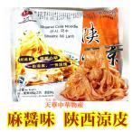 麻醤味 陝西涼皮  186g   中国 陝西 特産 面皮 中華